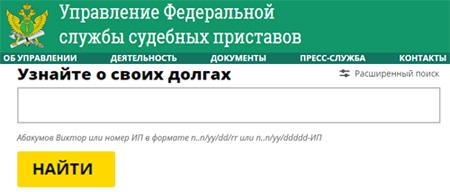 Проверка долгов в Астрахани